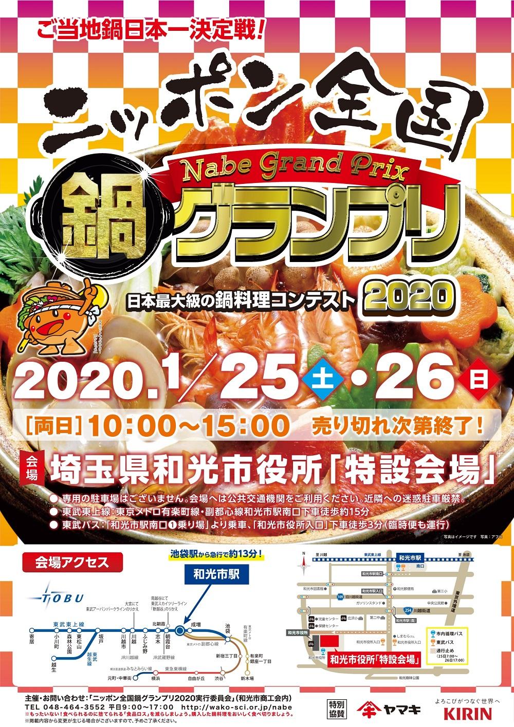 ニッポン全国鍋グランプリ 2020 和光市