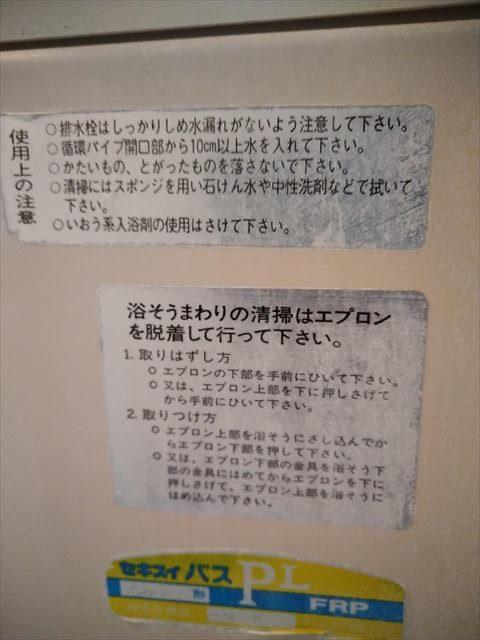 浴槽 清掃 エプロン セキスイバスPL